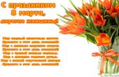 Открытка на 8 марта с стихотворением, тюльпаны