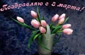 Открытка поздравляю с 8 марта, букет из тюльпанов