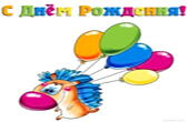 Открытка с Днем Рождения для детей, ежик и воздушные шары