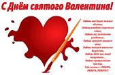 Открытка с Днем Святого Валентина с стихотворением, сердечко и кисть