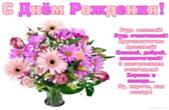 Открытка с Днем Рождения с стихотворением, цветы, букет цветов