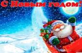 Открытка с Новым годом, Санта Клаус, Дед Мороз
