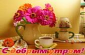 Открытка с добрым утром, чай и цветы