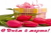 Открытка с Днем 8 марта, тюльпаны и подарок