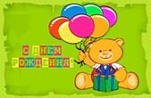 Открытка с Днем Рождения, медвежонок