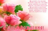 Открытка с Днем Рождения, розовые розы