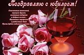 Открытка Поздравляю с юбилеем с пожеланием, красное вино и розовые розы, стихи