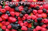 Открытка с Днем Рождения, ягоды