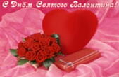 Открытка с Днем Святого Валентина, букет роз и сердце