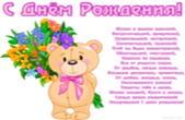 Открытка с Днем Рождения, медвежонок с букетом роз