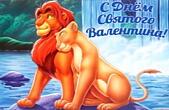 Открытка с Днем Святого Валентина, герои мультфильмов, львы