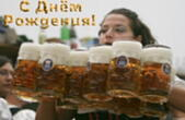 Открытка с Днем Рождения мужчине, пиво и девушка