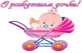 Открытка с рождением дочки