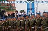 Открытка с Днём воздушно-десантных войск