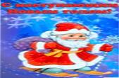 Открытка с наступающим Новым годом красивая, Дед Мороз