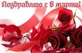 Открытка поздравляю с 8 марта, розы
