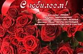 Открытка с юбилеем с поздравлением, цветы, красные розы, стих