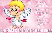 Валентинка, Пусть от любви душа поет! И в жизни только счастье ждет!
