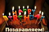 HappyBirthday, Открытка с Днем Рождения, торт, свечи