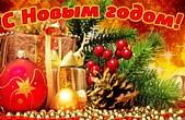 Открытка с Новым годом, елка, свечи и игрушки