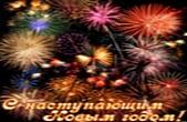 Открытка с наступающим Новым годом, салют