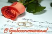 Открытка с бракосочетанием, обручальные кольца и роза