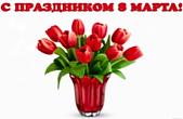 Открытка с праздником 8 марта для женщин-коллег, женщин-друзей