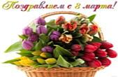 Открытка поздравляем с 8 марта, тюльпаны