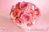 Открытка Поздравляем с юбилеем, букет из розовых цветов в вазе