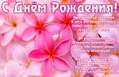 Открытка с Днем Рождения с стихотворением, розовые цветы