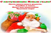 Открытка с Новым годом, Дед мороз, пожелание
