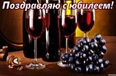 Открытка Поздравляю с юбилеем, вино и иноград