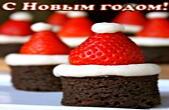 Открытка с Новым годом прикольная, пирожные