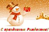 Открытка с праздником Рождества красивая