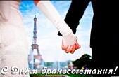 Открытка с Днем бракосочетания, Париж