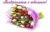 Открытка Поздравляем с юбилеем для женщины, цветы, букет из тюльпанов