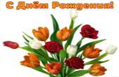 Открытка с Днем Рождения, цветы, тюльпаны
