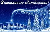 Открытка праздником Рождества красивая