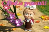 Открытка с Днём знаний, Маша с цветами