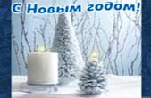Открытка с Новым годом, елка и свеча