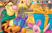 Открытка с Днем Рождения для детей, герои мультфильмов, Тигра и Пятачок