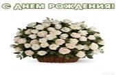 Открытка с Днем Рождения, цветы, корзина с белыми розами