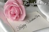 Открытка Поздравляю, Happy Valentine's Day, роза