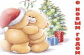 Открытка с Новым годом, медвежата у новогодней елки