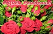 Открытка с Днем Рождения женщине, цветы, красные розы