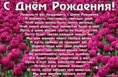 Открытка с Днем Рождения с стихотворением, цветы, тюльпаны
