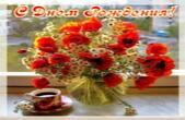 Открытка с Днем Рождения, цветы, букет из маков и ромашек