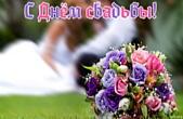 Открытка с Днем свадьбы, свадебный букет