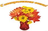 Открытка с наступлением осени, букет цветов