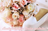 Открытка Поздравляем с днем свадьбы, обручальные кольца и цветы